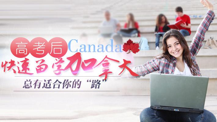 高考后快速亚博2018网上投注加拿大