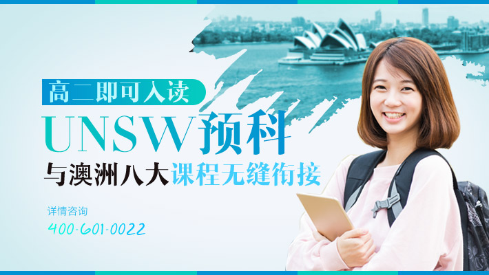 高二即可入读UNSW预科,与澳洲八大课程无缝衔接