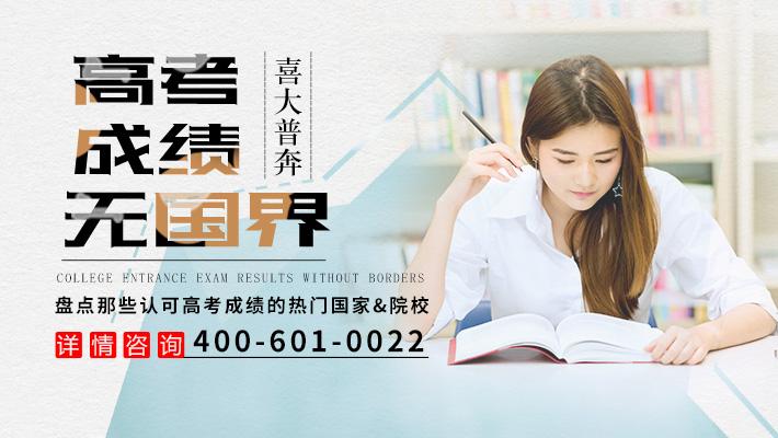 《喜大普奔,高考成绩无国界!盘点那些认可高考成绩的热门国家&院校》