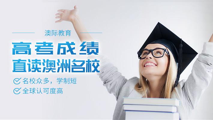 高考成绩直读澳洲名校