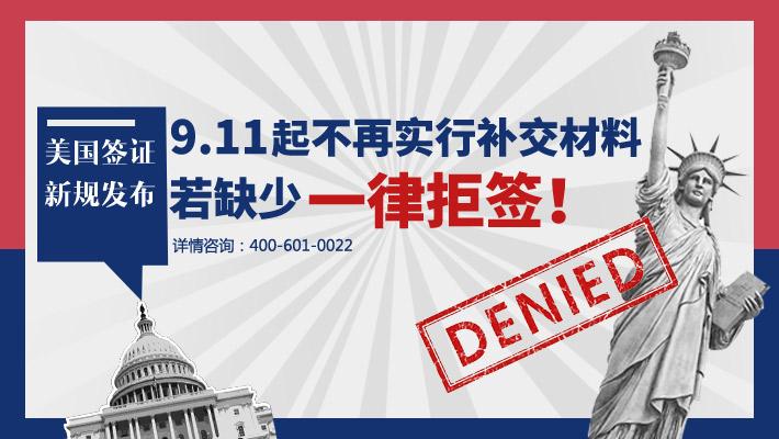 《美国移民局最新声明:9月11日起不再实行补交材料,若缺少一律拒签》