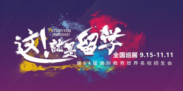 第84届澳际教育世界名校招生会