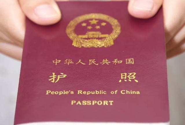 中国护照11