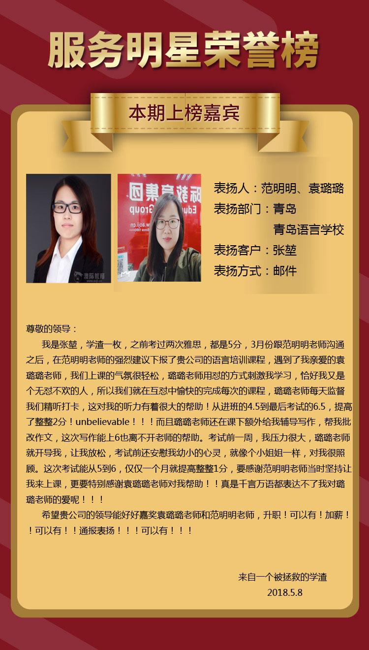 服务明星荣誉榜-青岛分公司范明明、青岛语言学校袁璐璐.jpg