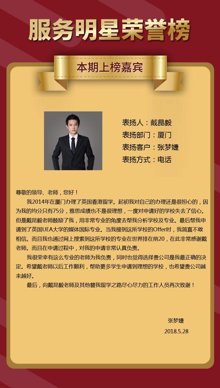 服务明星荣誉榜-厦门分公司戴昆毅.jpg
