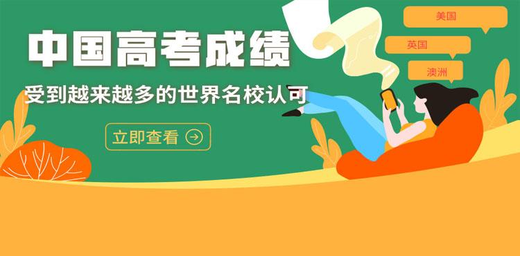 中国高考成绩11.jpg