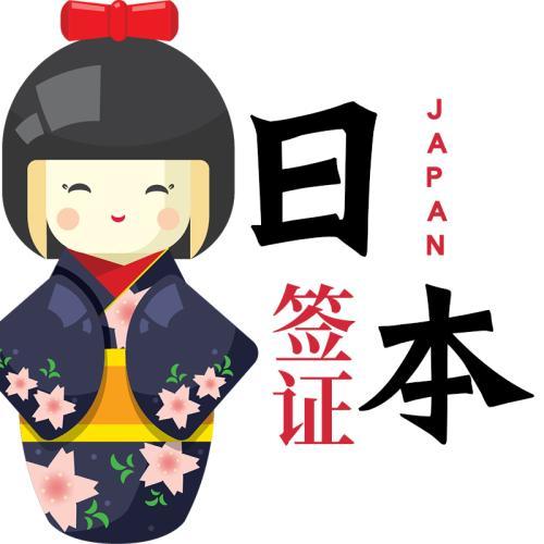 日本签证2.jpg
