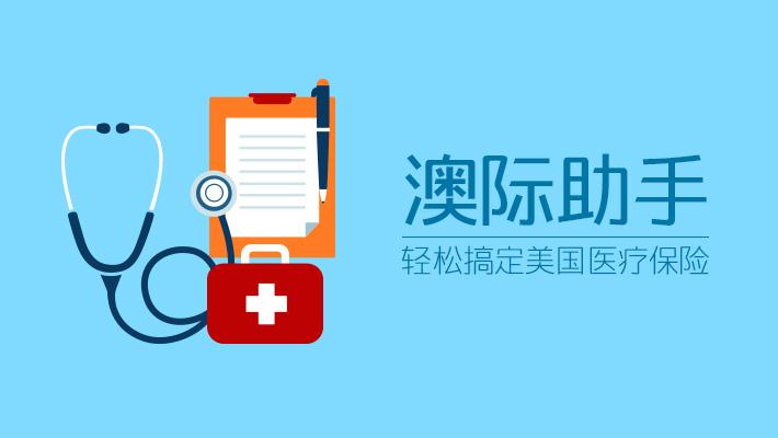 澳際醫療保險服務