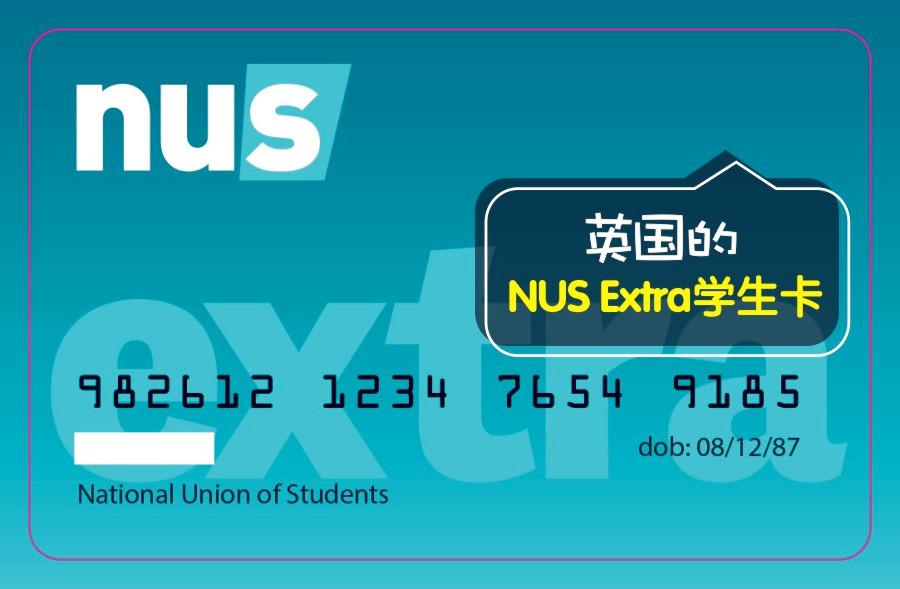 英国的NUS-Extra学生卡
