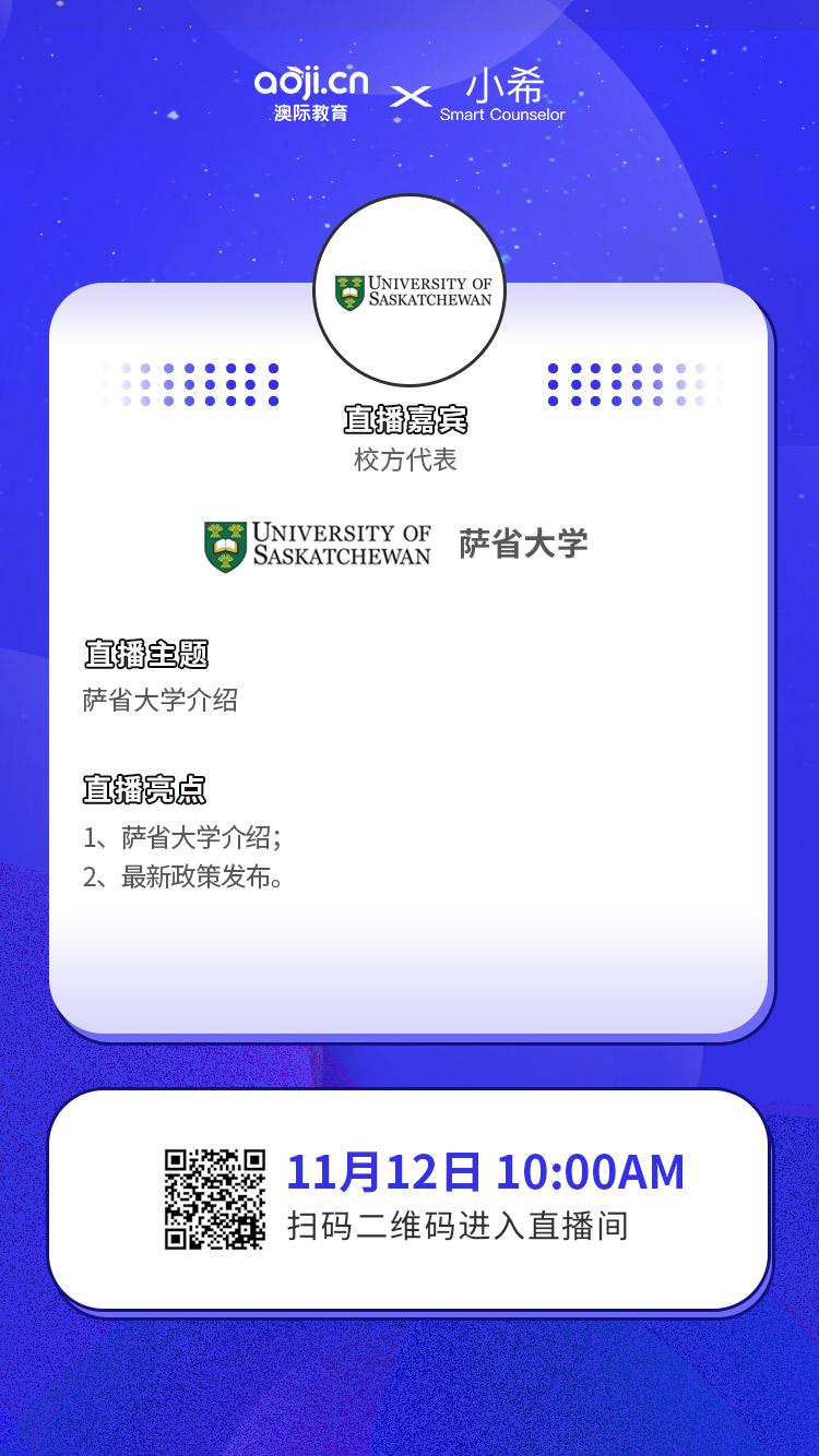 萨省大学.jpg
