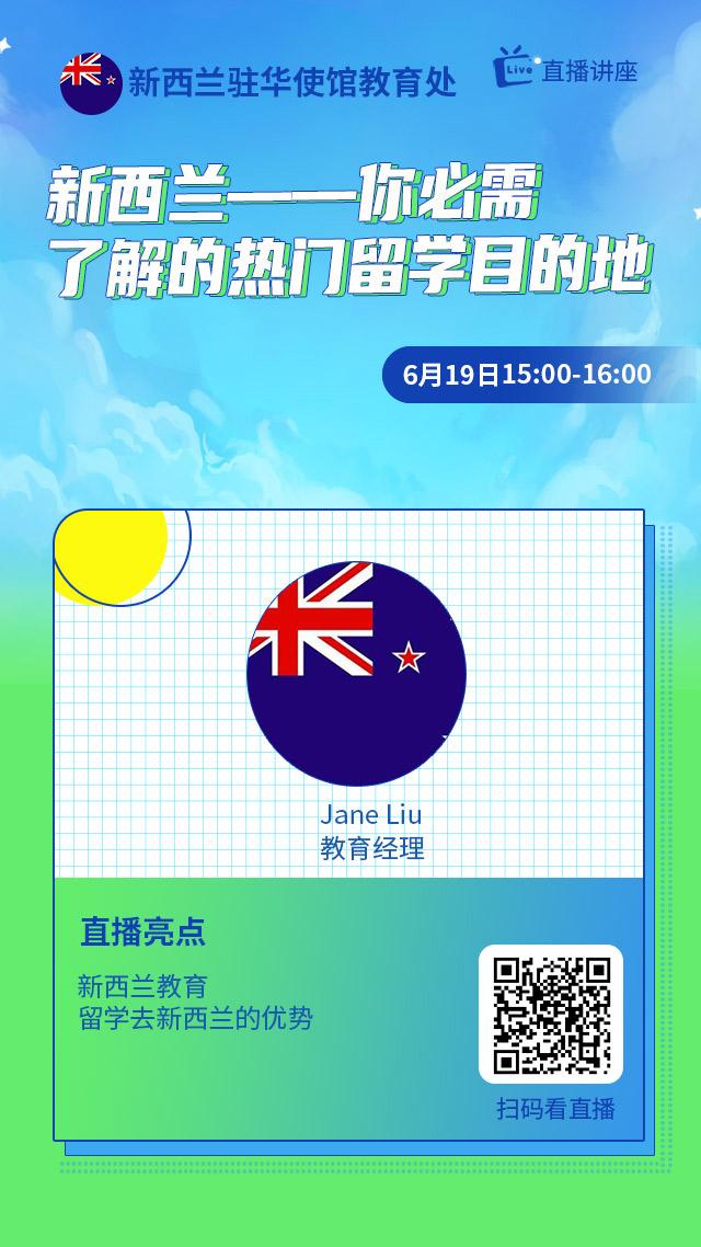 新西兰驻华使馆教育处.jpg