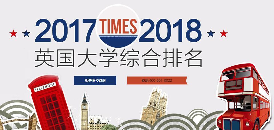 2017-2018TIMES英国大学排名_2018泰晤士报大学排名