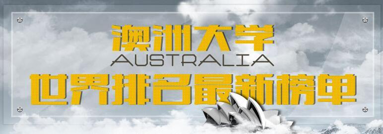 澳洲大学世界排名_2017澳洲大学世界排名