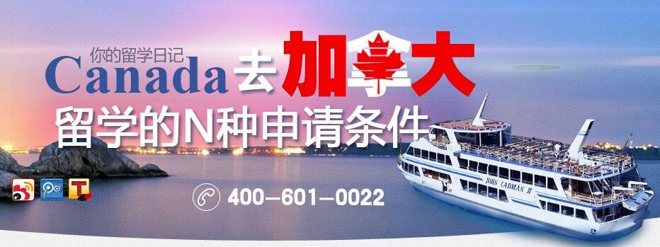 加拿大留学申请条件_不同学历段加拿大留学申请条件全解析