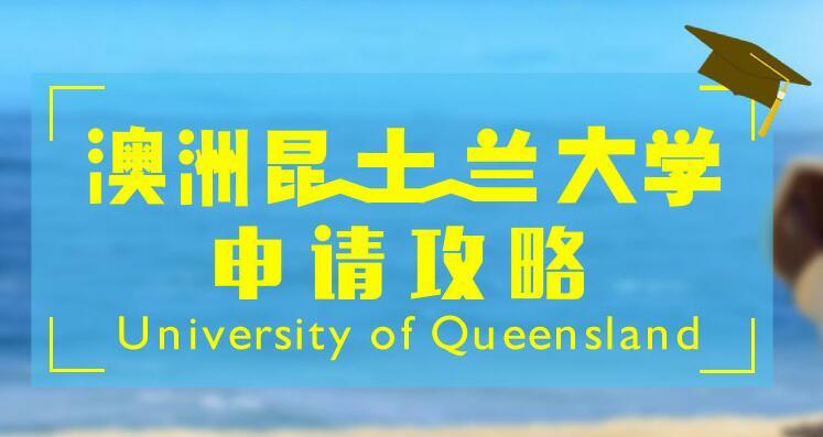 昆士兰大学_澳洲昆士兰大学