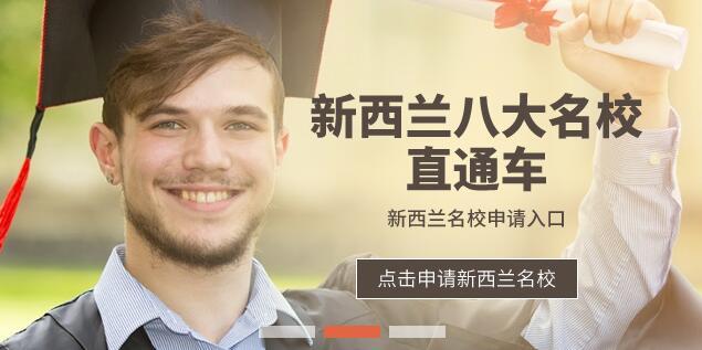 新西兰留学_新西兰留学网_新西兰留学中介_新西兰留学生活