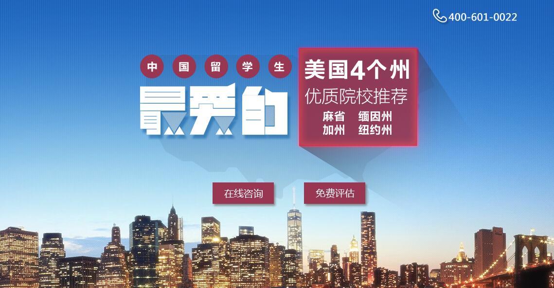 中国学生最爱的四个州优质院校推荐