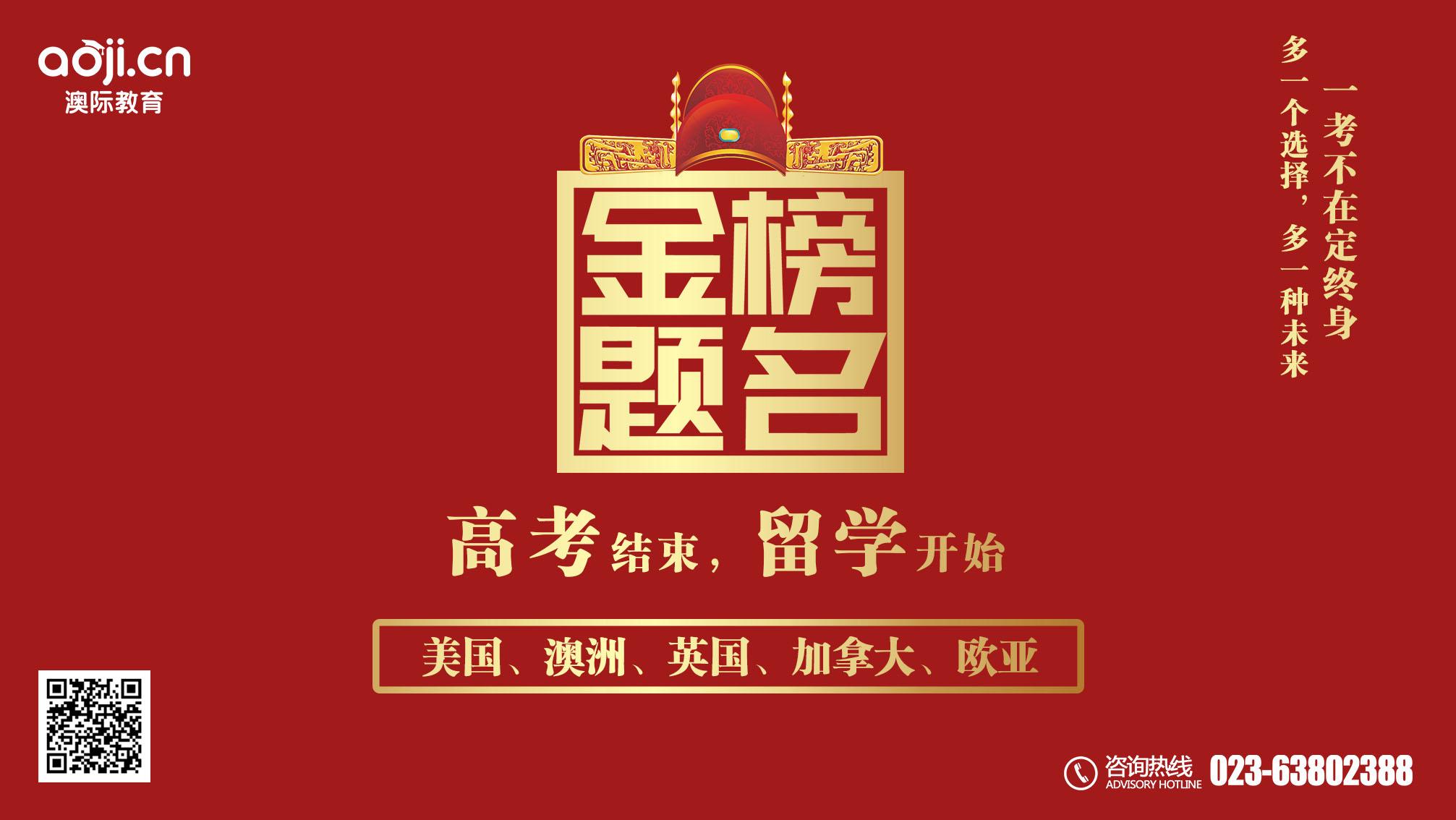 重庆高考咨询会