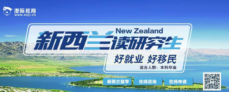 新西兰研究生申请攻略_新西兰读研优势_新西兰研究生热门专业