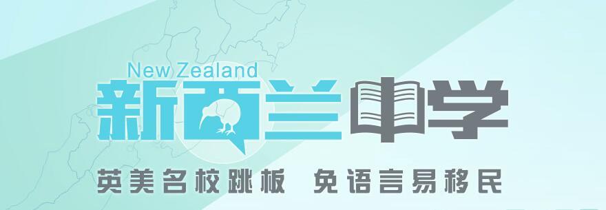 新西兰中学申请攻略_新西兰中学_新西兰中学留学