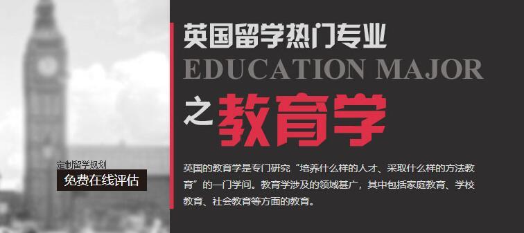 英国留学申请指南_英国教育学留学条件_英国教育学专业
