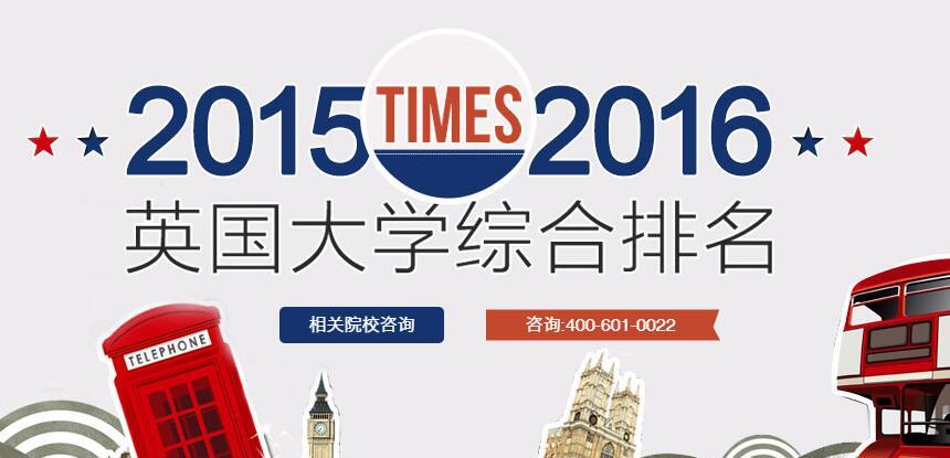 2015-2016TIMES英国大学排名_2016泰晤士报大学排名