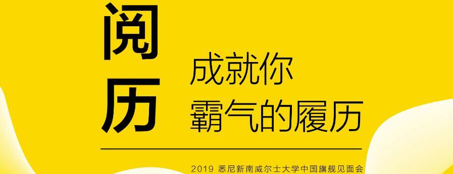 2019-悉尼新南威尔士大学中国旗舰见面会