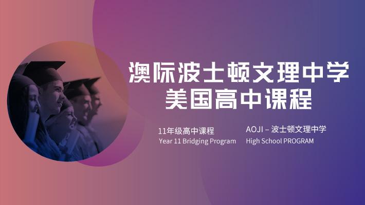 澳际CAB美国高中课程2019