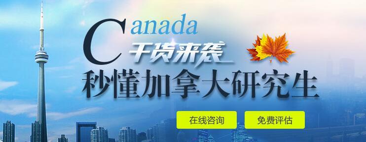 加拿大研究生留学深度解读-澳际加拿大留学
