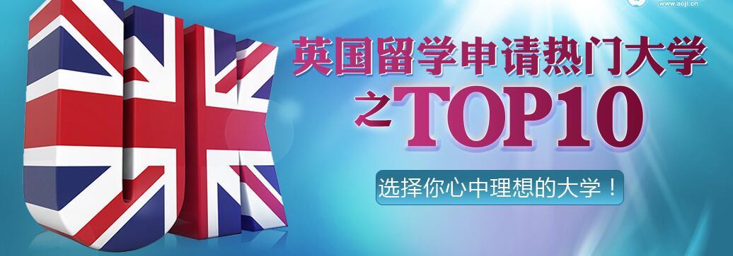 澳際成功申請英國十所熱門大學案例分享_英國熱門大學