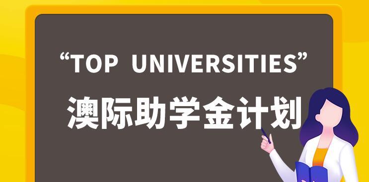 """TOP-UNIVERSITIES""澳際助學金計劃"
