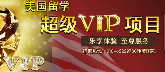 美國留學VIP服務、超級留學VIP專屬服務項目
