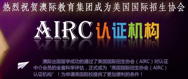 澳際出國留學_澳際喜獲AIRC認證