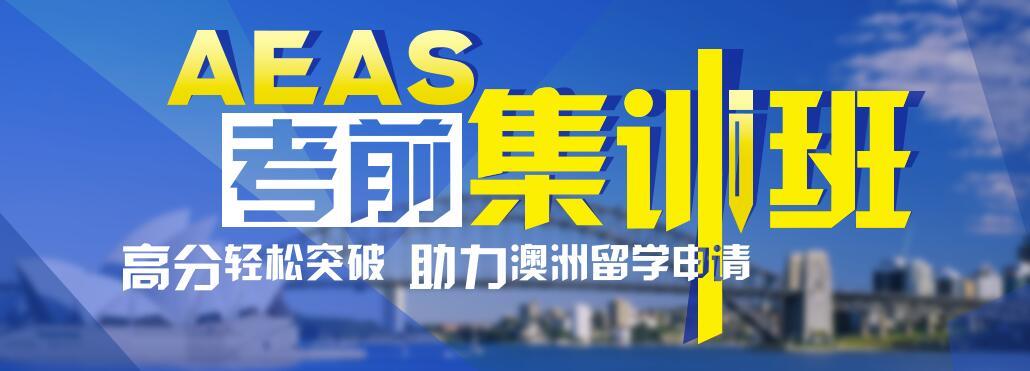 AEAS考試_澳洲留學_AES考試培訓