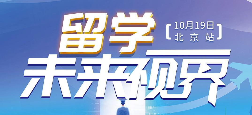 10月19日北京站-澳际教育世界名校面试会「留学未来世界」