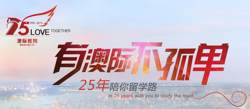 澳際留學權威專注_引領中國留學教育25年