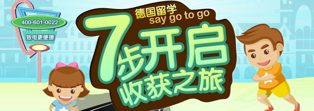 德国留学-say-go-to-go7步开启收获之旅