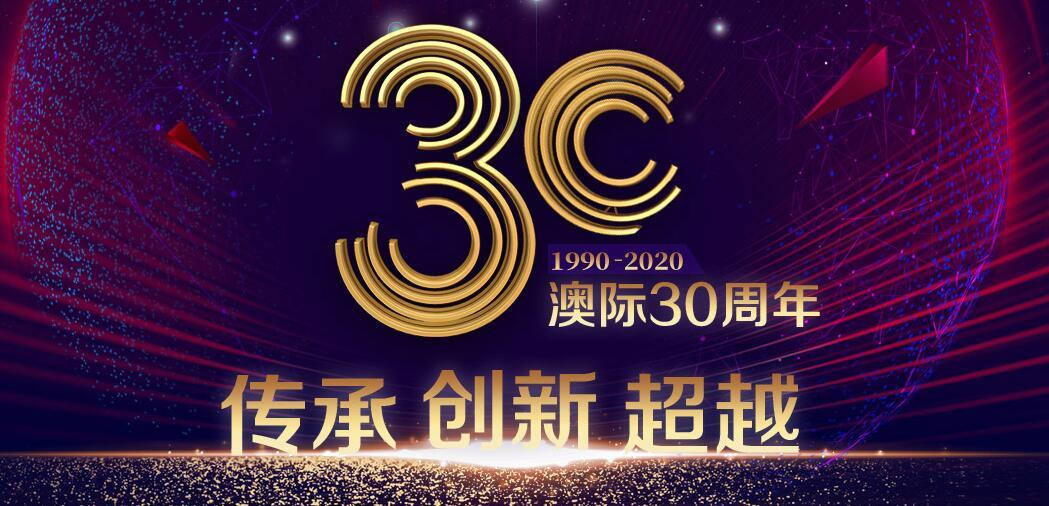澳際30周年,傳承-創新-超越!