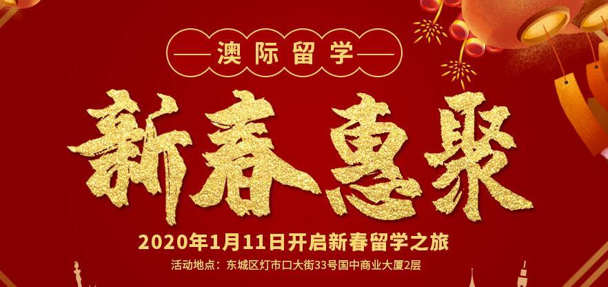 新春惠聚開啟留學之旅「簽到領紅包」