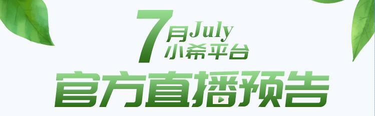 小希七月份官方直播预告