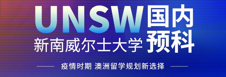 UNSW新南威爾士大學國內預科