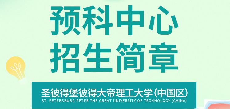預科中心招生簡章-圣彼得堡彼得大帝理工大學(中國區)