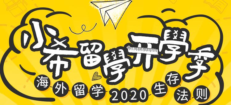 小希留学开学季——2020海外留学生存法则