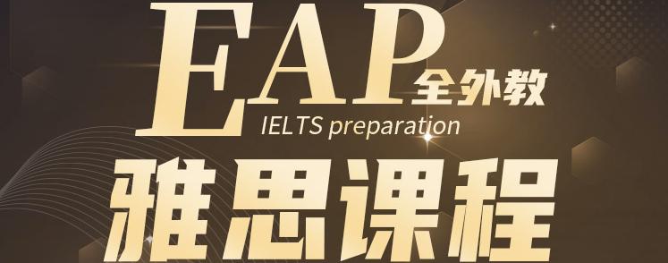 澳洲IH語言中心EAP雅思預備課程