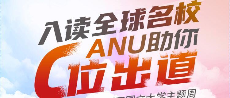 入读全球名校,ANU助你C位出道!澳大利亚国立大学主题周进行中!